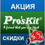 Распродажа инструмента Pro'sKit